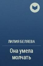 В своей новой книге лилия беляева — известный писатель и публицист, председатель клуба «судьба человека» при московской писательской организации — ведет прямой и честный разговор развернуть.