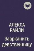 Алекса Райли - Заарканить девственницу