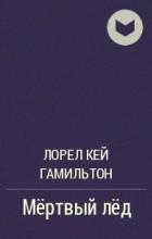 Лорел Кей Гамильтон - Мёртвый лёд