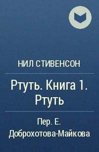 Нил Стивенсон - Ртуть. Книга 1. Ртуть