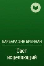 БАРБАРА БРЕННАН РУКИ СВЕТА СКАЧАТЬ БЕСПЛАТНО
