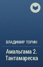 Владимир Торин - Амальгама 2. Тантамареска