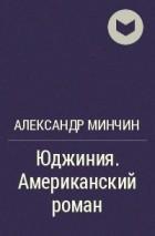 АЛЕКСАНДР МИНЧИН ПСИХ СКАЧАТЬ БЕСПЛАТНО