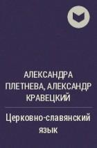учебник церковно-славянский язык авторы плетнева и кравец