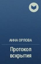 Анна Орлова - Протокол вскрытия