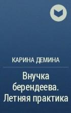Карина Демина - Внучка берендеева. Летняя практика