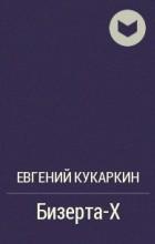 Евгений Кукаркин - Бизерта-Х