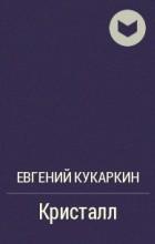Евгений Кукаркин - Кристалл