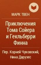Марк Твен - Приключения Тома Сойера и Гекльберри Финна