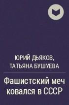 ФАШИСТСКИЙ МЕЧ КОВАЛСЯ В СССР АУДИОКНИГА СКАЧАТЬ БЕСПЛАТНО