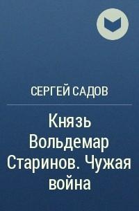 КНЯЗЬ ВОЛЬДЕМАР СТАРИНОВ КНИГА 3 СКАЧАТЬ БЕСПЛАТНО