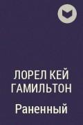 Лорел Кей Гамильтон - Раненный