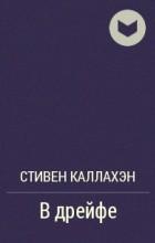 Стивен Каллахэн - В дрейфе