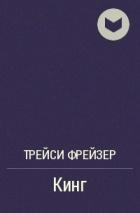 Трейси Фрейзер - Кинг