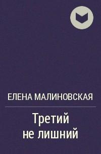 ЕЛЕНА МАЛИНОВСКА ТРЕТИЙ НЕ ЛИШНИЙ СКАЧАТЬ БЕСПЛАТНО