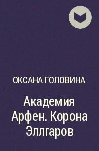 АКАДЕМИЯ АРФЕН ОКСАНА ГОЛОВИНА СКАЧАТЬ БЕСПЛАТНО