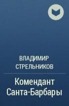 Владимир Стрельников - Комендант Санта-Барбары