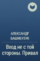 Александр Башибузук - Вход не с той стороны. Привал