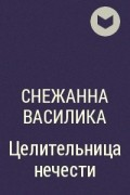 Снежанна Василика - Целительница нечести