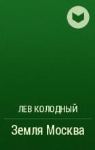 Книга о москве - столице нашего государства, ее политическом значении, героических традициях и памятных местах, культуре, строительстве, городском хозяйстве, промышленности, людях труда.