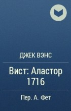 Джек Вэнс - Вист: Аластор 1716