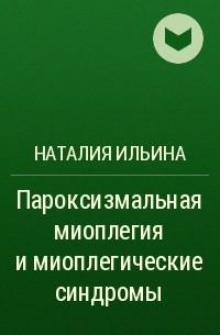 м.а магамедов миоплегия