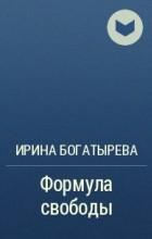 Ирина Богатырева - Формула свободы