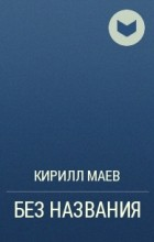 Кирилл Маев - БЕЗ НАЗВАНИЯ