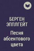 Берген Эпплгейт - Песня абсентового цвета