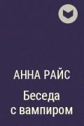 Анна Райс - Беседа с вампиром