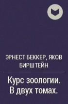 ЭРНЕСТ БЕККЕР КНИГИ НА РУССКОМ ЯЗЫКЕ СКАЧАТЬ БЕСПЛАТНО