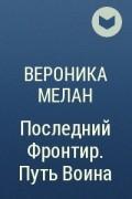 ВЕРОНИКА МЕЛАН ПОСЛЕДНИЙ ФРОНТИР 2 СКАЧАТЬ БЕСПЛАТНО