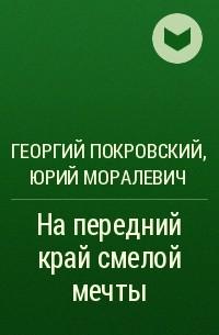 ЮРИЙ ПОКРОВСКИЙ СРЕДИ ЛЮДЕЙ FB2 СКАЧАТЬ БЕСПЛАТНО