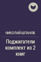 Н.Н ШПАНОВ ПОДЖИГАТЕЛИ КНИГА 2 СКАЧАТЬ БЕСПЛАТНО
