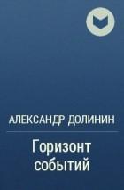 Александр Долинин - Горизонт событий