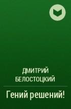 БЕЛОСТОЦКИЙ Д ГЕНИЙ РЕШЕНИЙ СКАЧАТЬ БЕСПЛАТНО