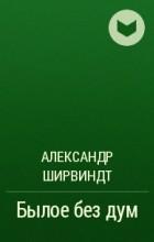 Александр Ширвиндт - Былое без дум