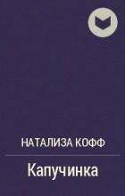 Натализа Кофф - Капучинка