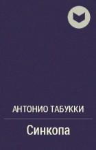 Антонио Табукки - Синкопа