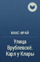 Макс Фрай — Улица Врублевскё. Карл у Клары