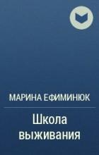 Марина Ефиминюк - Между двух миров. Школа выживания