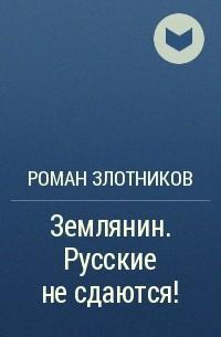 Тег: русские не сдаются