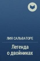 ЛИЯ САЛЬВАТОРЕ КНИГИ СКАЧАТЬ БЕСПЛАТНО