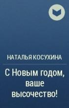 Наталья Косухина - С Новым годом! Ваше Высочество!