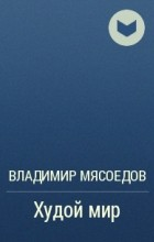Владимир Мясоедов - Худой мир