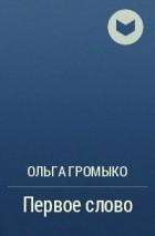 Ольга Громыко - Первое слово