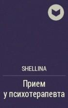 shellina - Прием у психотерапевта