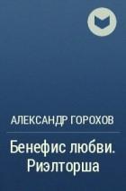 АЛЕКСАНДР ГОРОХОВ ВОЗВРАЩЕНИЕ К ЛЮБВИ СКАЧАТЬ БЕСПЛАТНО