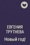 Евгения Трутнева - Новый год!