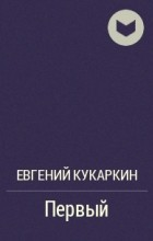 Евгений Кукаркин - Первый